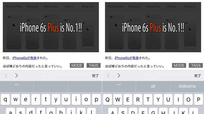 iOS9の小文字キーボードを大文字に戻す方法。