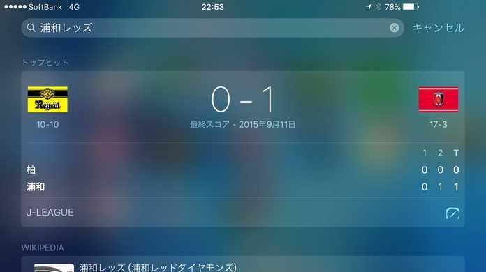 iPhone / iPadの「Spotlight」の使い方。 - 天気、計算、スポーツの試合結果までも検索可能に。