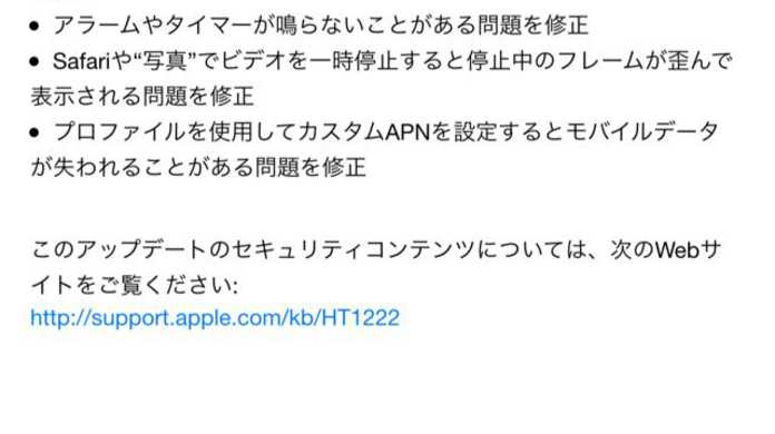 iOS 9.0.1がリリース。主にバクフィックスな内容。