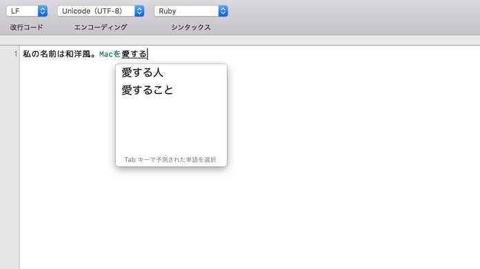 【Mac】OS X El Capitanの日本語入力の変換候補の明朝体フォントを変更する方法。
