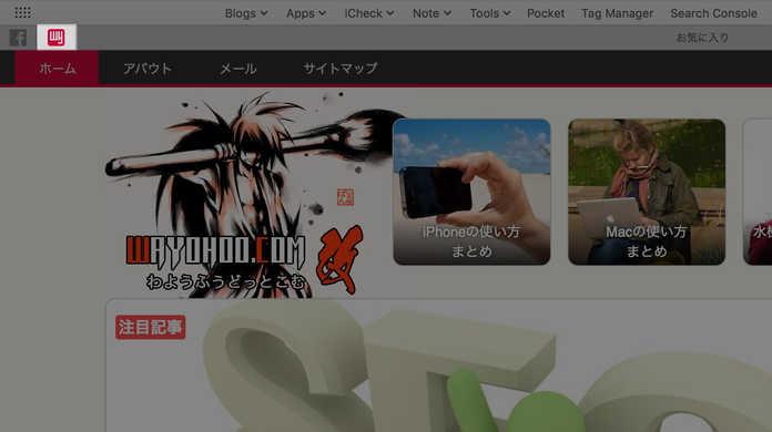 新しいブックマークのカタチ?Safariのページピンアイコンの実装方法。