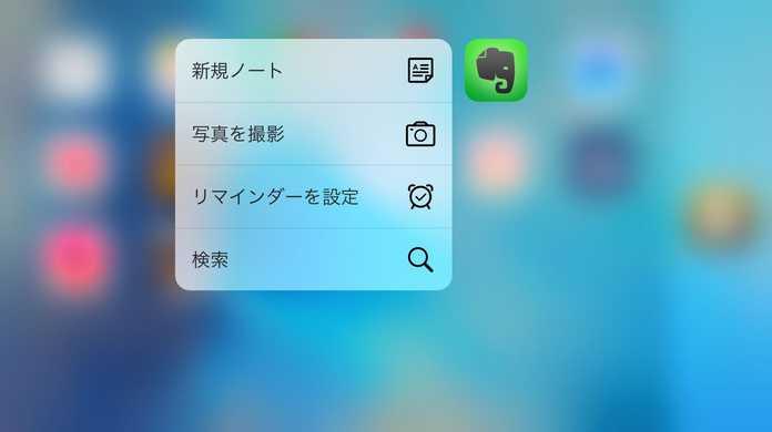 【iPhone 6s】3D Touchと長押しを使い分けるコツは「勢い」