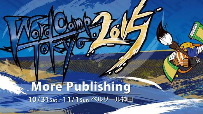 10月31日、WordCamp Tokyo 2015にて「モブログのすすめ - スマホを活用すれば読まれるWordPressが作れる」というお話をします。#wctokyo