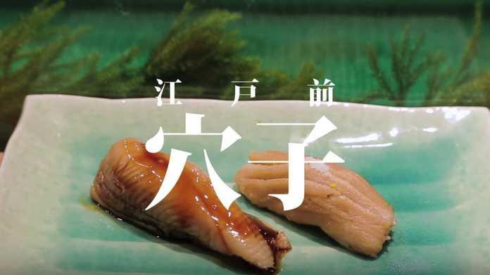 ものすごくお寿司が食べたくなる、寿司職人が穴子を作る過程がみれる動画。