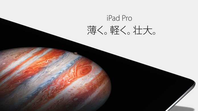 iPad Pro、発売日は11月11日(水)決定。価格は94,800円から。