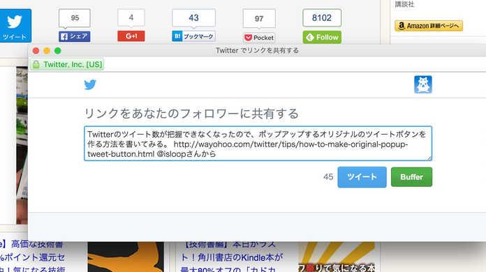 Twitterのツイート数が把握できなくなったので、ポップアップするオリジナルのツイートボタンを作る方法を書いてみる。