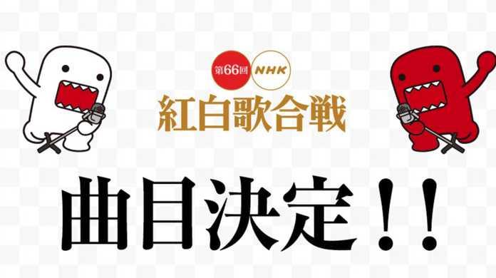 第66回 NHK紅白歌合戦 2015の出演者が歌う曲とダウンロード先まとめ。#nhk #紅白