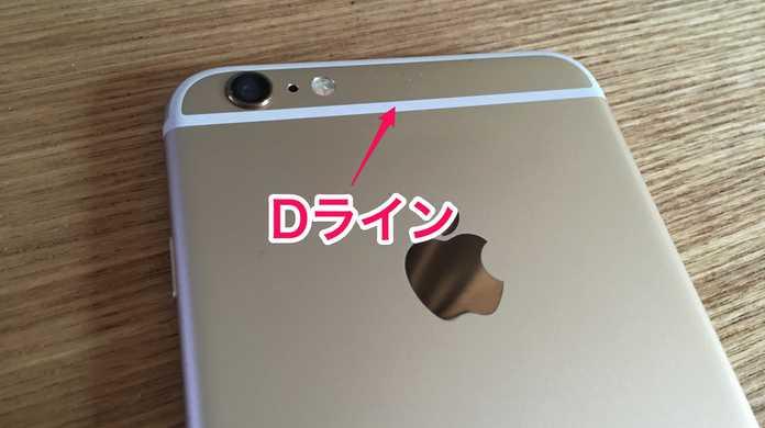 iPhone 7はDラインがなくなる!?
