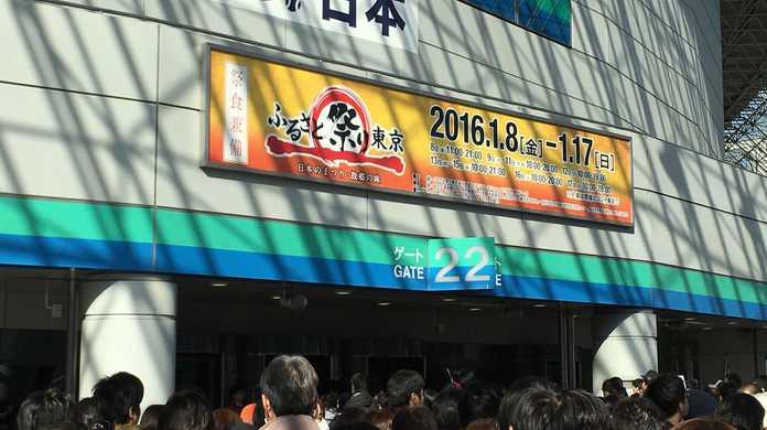 「ふるさと祭り東京 2016」で見つけたワンコインで買える美味しい名産まとめ。 #ふるさと祭り東京