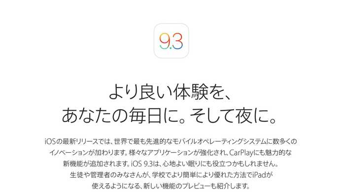 iOS9.3の新機能が公式に公開!「iOS 9.3プレビュー」が登場。