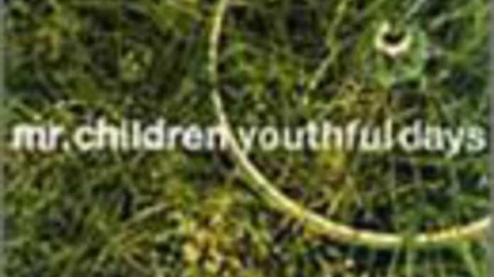 youthful days - Mr.Childrenの歌詞と試聴レビュー