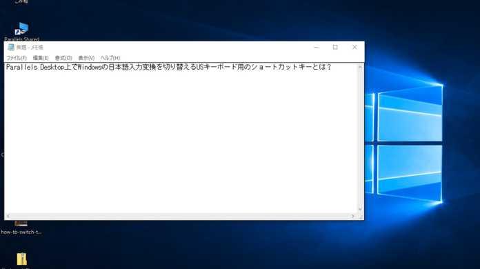 Parallels Desktop上でWindowsの日本語入力変換を切り替えるUSキーボード用のショートカットキーとは?