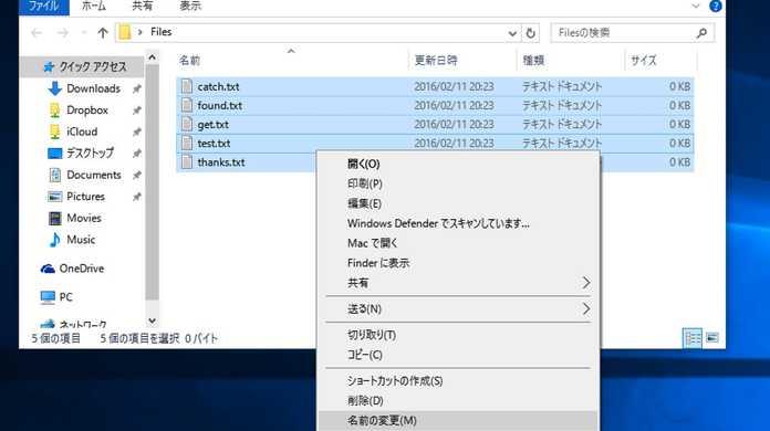 【Windows 10】複数のファイルを連番付きで名前を変更(リネーム)する方法。