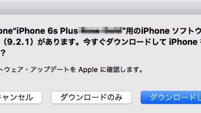 iPhoneを文鎮化する「エラー53」を回避する、iOS9.2.1(13D20)がリリース。