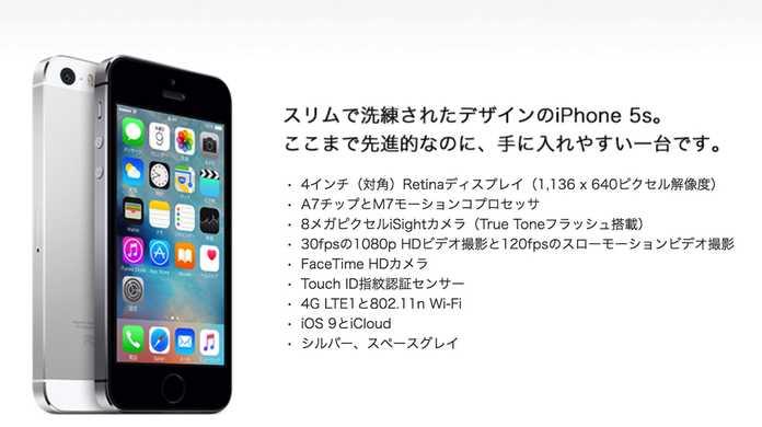 なぜこのタイミングかわからないけど、Y!mobileがiPhone 5sを販売開始。