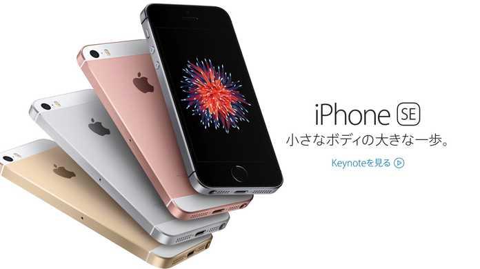 【比較】iPhone SEとiPhone 6s / 6 / 5s / 5c / 5 / 4Sのスペック・価格の違いがわかる表を作った!