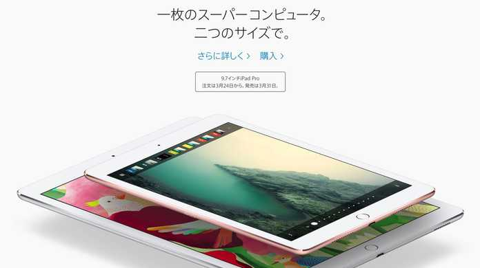 【比較】iPad Pro 9.7インチとiPad Pro 12.9 / Air 2 / Air / mini 4 / mini 2のスペックと価格の違いがわかる表作った!