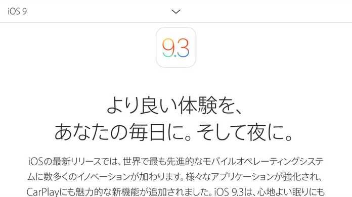 iOS 9.3がリリース。あなたの眠りを阻害しない新機能「Night Shift」を搭載。