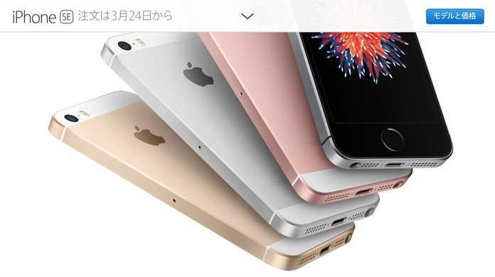 iPhone SEのメモリは2GB。