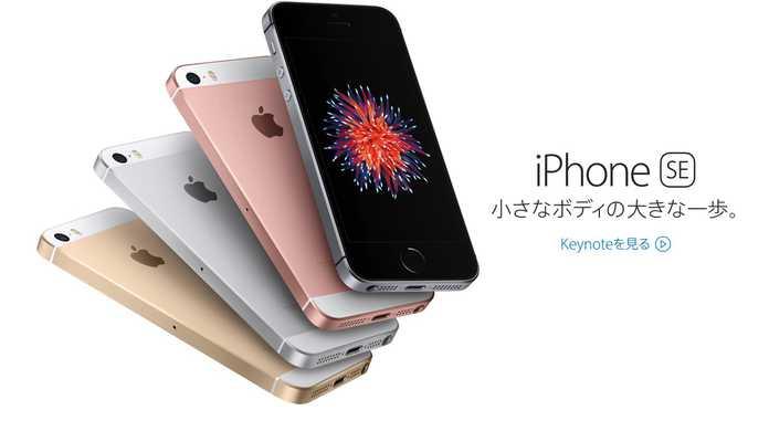 【iPhone SE】オンライン予約と店舗予約のメリット・デメリットとは?(ドコモ・au・ソフトバンク)