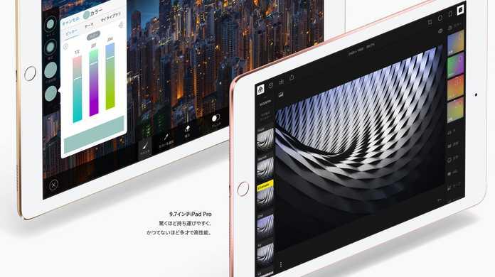 【料金】iPad Pro 9.7インチのキャリア別の一括価格・実質負担額の違いを比較してみた。(ドコモ・au・ソフトバンク)