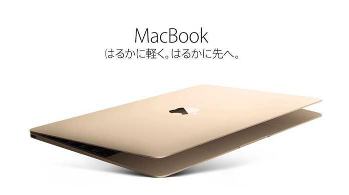 【比較】MacBook 12インチ 2016 のスペックと価格をAirとProで比較してみた。