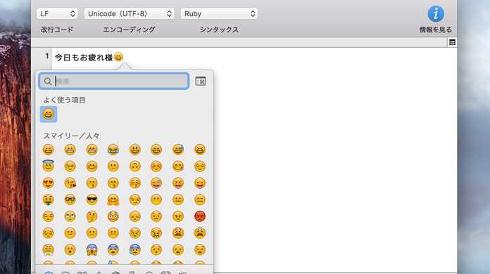 【Mac】絵文字キーボードを表示させるショートカットキー