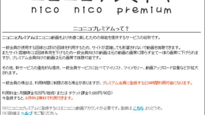 ニコニコ動画(RC)のニコニコプレミアム有料会員になってみました!