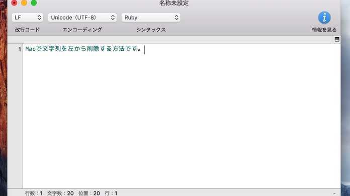 【Mac】バックスペースの逆!左から文字列を削除するショートカットキーを君は知ってるか?