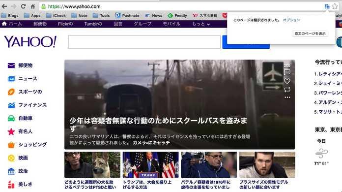 【Google Chrome隠し機能】翻訳ツールバーが表示されない「新しい翻訳エクスペリエンス」を使う方法。