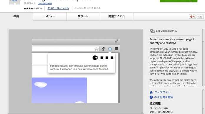 ウェブページの全スクロール分のスクリーンショットが撮れるChrome拡張機能「Full Page Screen Capture」