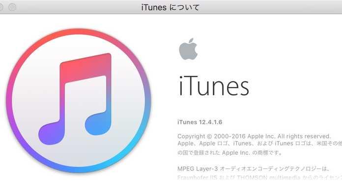 iTunes 12.4.1がリリース。VoiceOverの不具合やクロスフェード再生しないバグの修正。