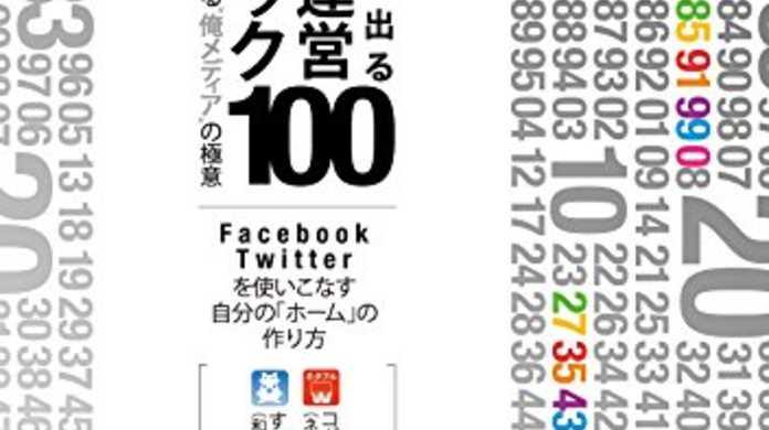 拙著も登場。Kindleの「999円均一Web担当者必読 マーケティング選書キャンペーン」が本日最終日なので気になる本をまとめてみた。