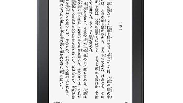 【6月12日まで】Kindle Paperwhiteが父の日セールで最大6,300円オフに!