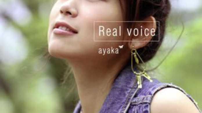 Real voice - 絢香の歌詞と試聴レビュー