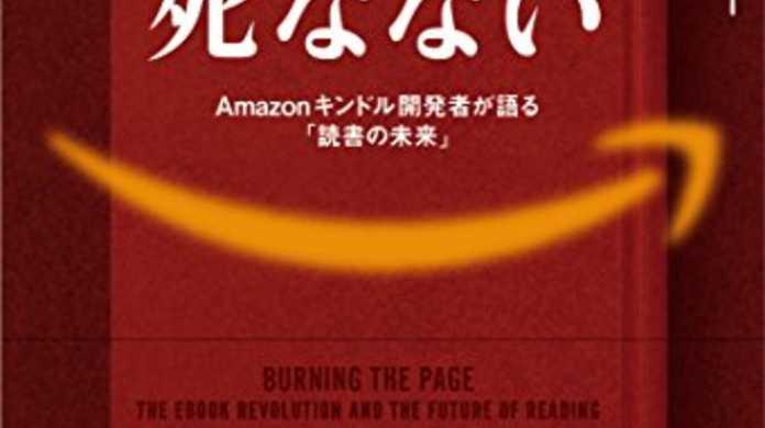 【今日まで】Kindleが30%オフの講談社「翻訳ビジネス書」フェアを行っているので気になる本をまとめてみた。