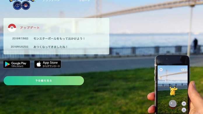 日本でのポケモンGOのiPhone版とAndroid版がダウンロードできる公開先を書いておく。