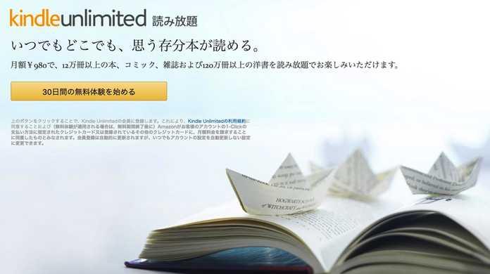 Amazon、月額980円で12万冊以上の本や漫画が読み放題になる「Kindle Unlimited(キンドル・アンリミテッド)」を開始。30日間の無料体験も。