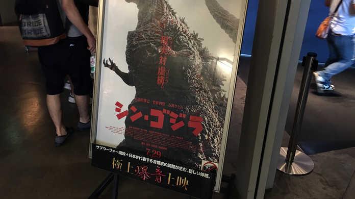 IMAX終了後はこれだ!シン・ゴジラの「極上爆音上映」で爆音に打たれてきた! #シンゴジラ