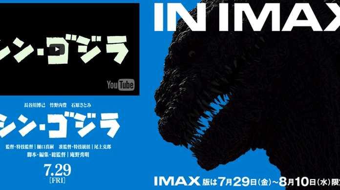 シン・ゴジラのIMAX上映が「成田HUMAXシネマズ」で復活! #シンゴジラ