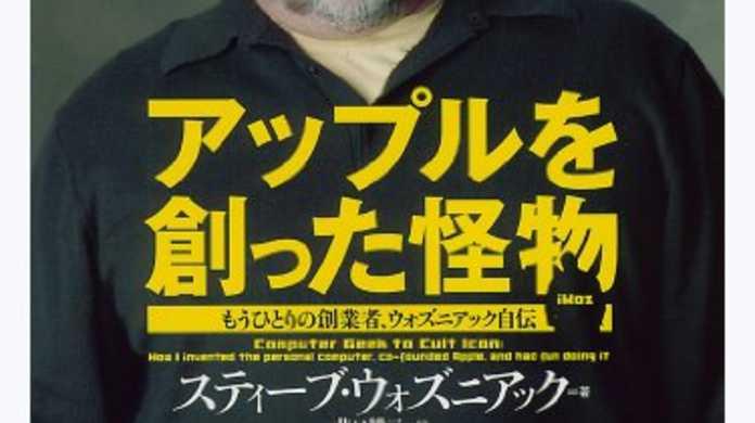 スティーブ・ウォズニアック氏、iPhone 7のイヤホンジャック廃止について「多くの人を怒らせることになる」