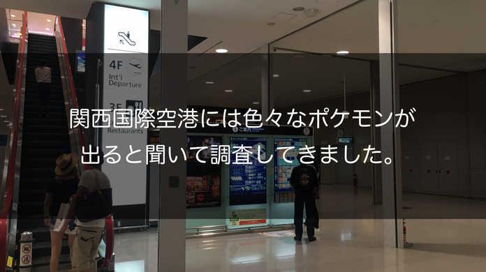 【ポケモンの巣】関西国際空港には結構いろいろなポケモンが出ると聞いて調査してきた! #ポケモンGO