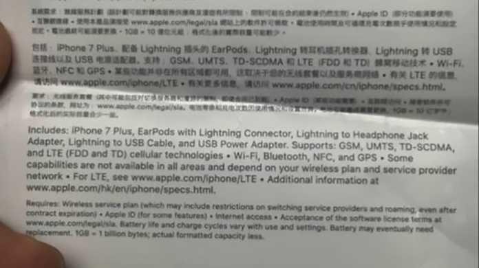 iPhone 7は、Lightningイヤホンとイヤホンジャック変換コネクタが同梱か?