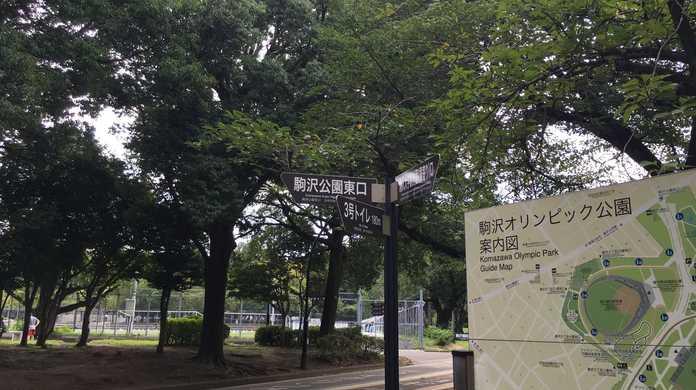 【ポケモンの巣】ルージュラの巣と聞いて「駒沢オリンピック公園」に行ってきた!(東京・世田谷)#ポケモンGO