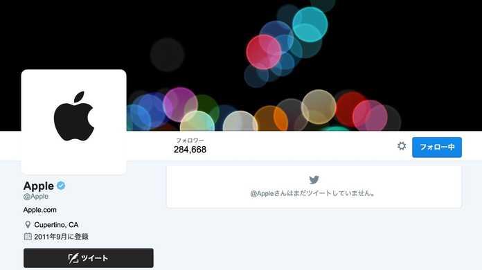 Appleの公式Twitterがようやく始動へ。 #AppleEvent のスペシャルハッシュタグも開始。