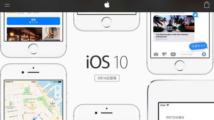 iOS 10は9月13日。macOS Sierraは9月21日にリリース。