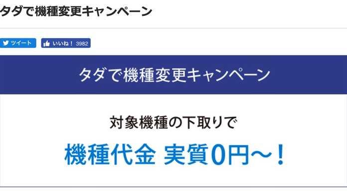 【ソフトバンク】iPhone 7に無料で機種変更できる「タダで機種変更キャンペーン」キター!