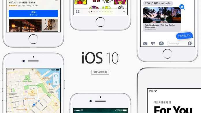 iOS 10がリリース。多数の新機能をひっさげて。