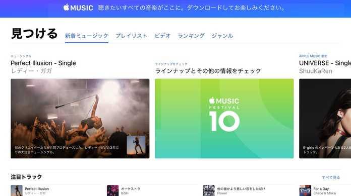 iTunes 12.5.1がリリース。iOS 10をサポート。Apple Musicがリデザイン。