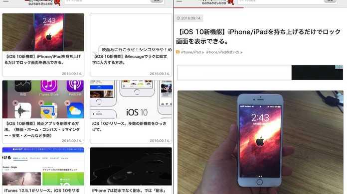 【iOS 10新機能】iPadのSafariを一度に2つ表示出来るように。Safari Split Viewの仕様まとめ。【使い方】